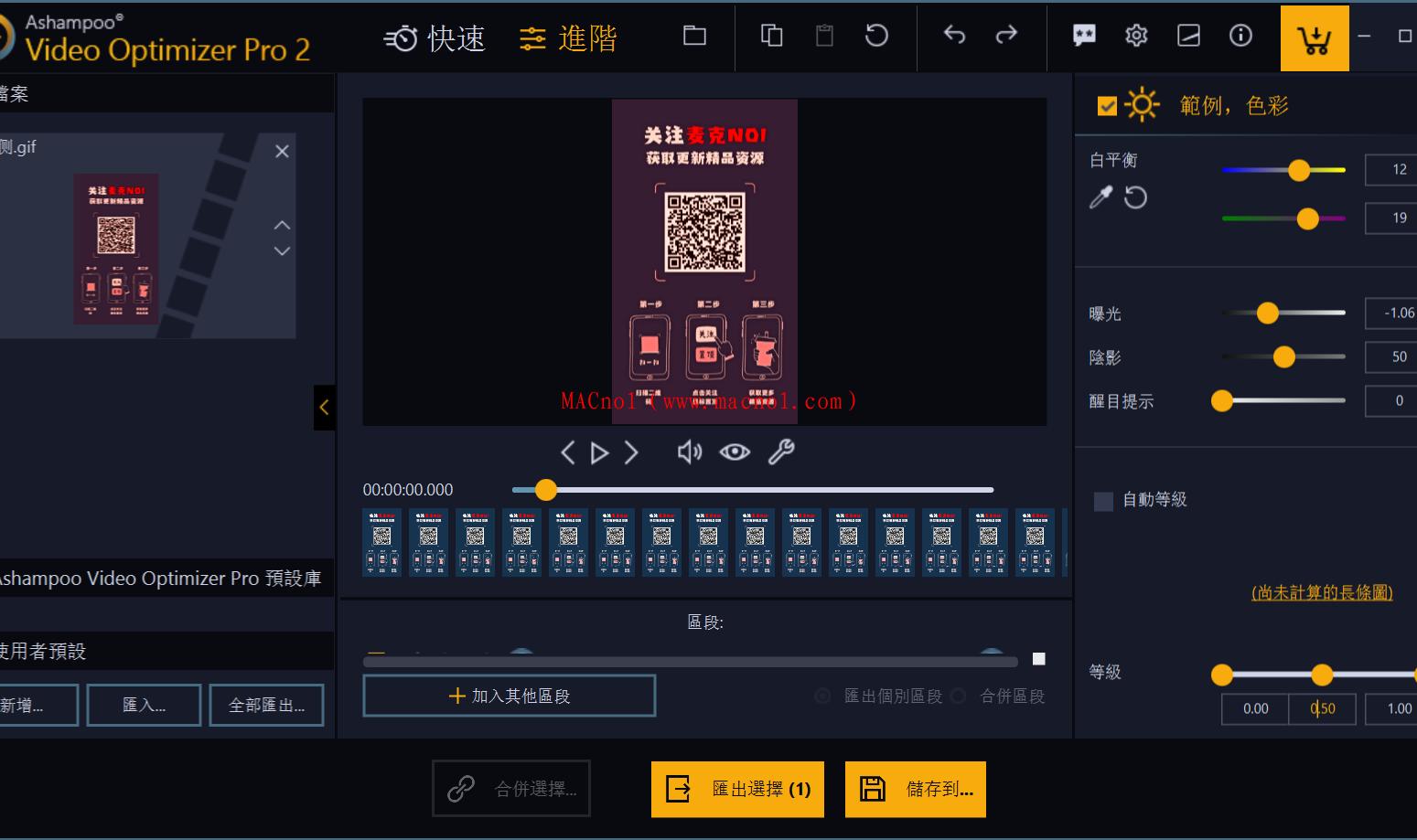 Ashampoo Video Optimizer 破解版.png