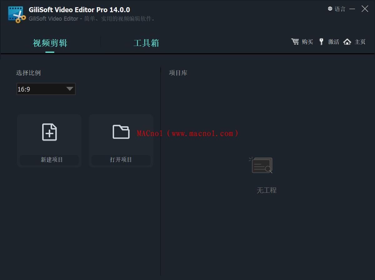 GiliSoft Video Editor(视频编辑软件)v14.2.0 破解版 免注册码