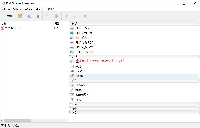 PDF Shaper 11.png