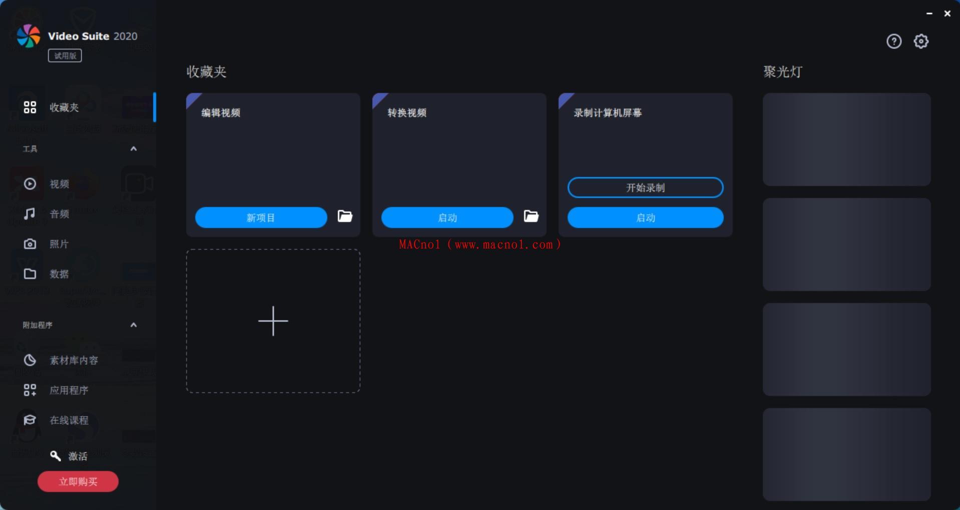 Movavi Video Suite 破解版.jpg