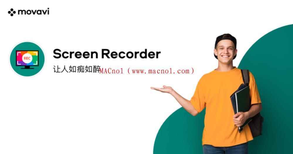 Movavi Screen Recorder(电脑录屏软件)v21.3.0 破解版 免激活码