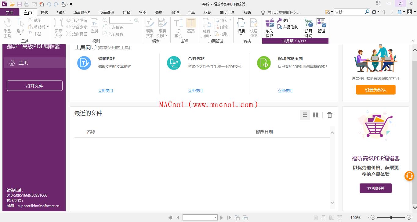 Foxit PhantomPDF(福昕PDF编辑器)v11.0.0 破解版 附破解补丁
