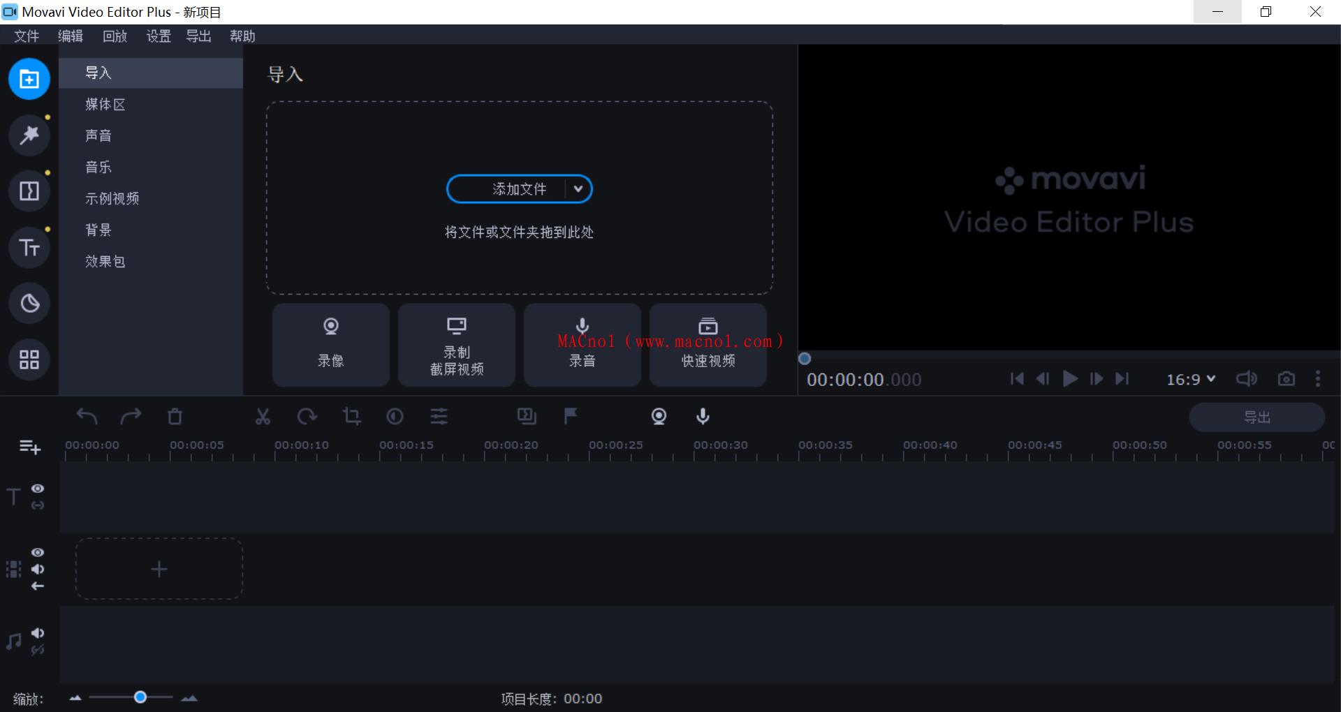 Movavi Video Editor(视频编辑软件)v21.3.0 破解版 免注册码
