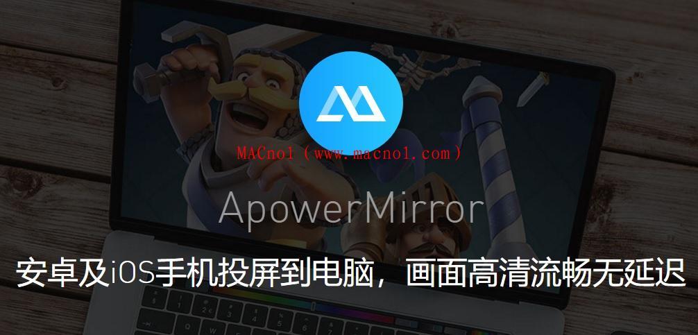 ApowerMirror(傲软投屏软件)v1.5.9.9 中文破解版 免注册码