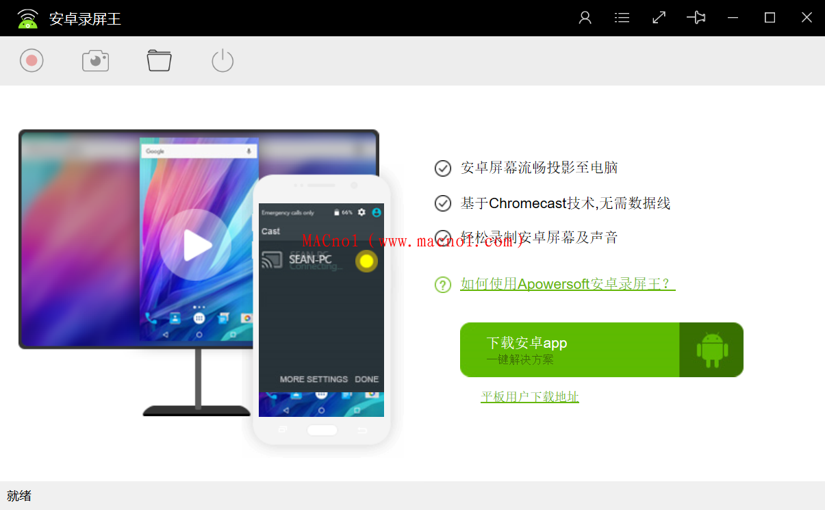 Apowersoft Android Recorder.png