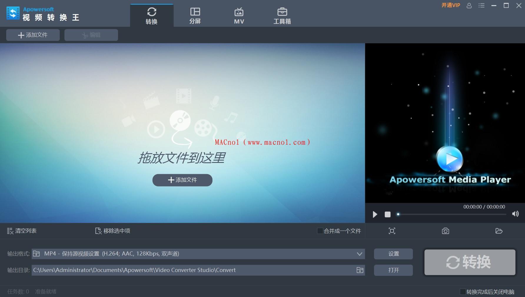 Apowersoft Video Converter(傲软视频转换王)v4.8.6 中文破解版