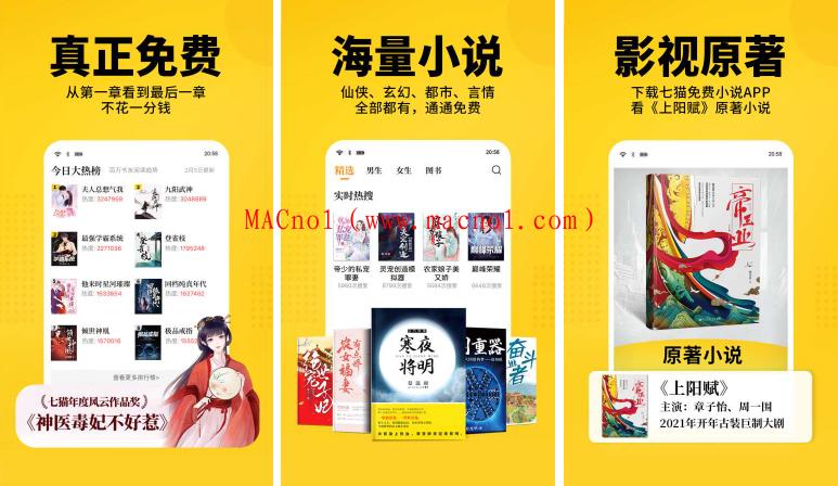 七猫小说(安卓小说资源软件)v5.14.0 会员修改版