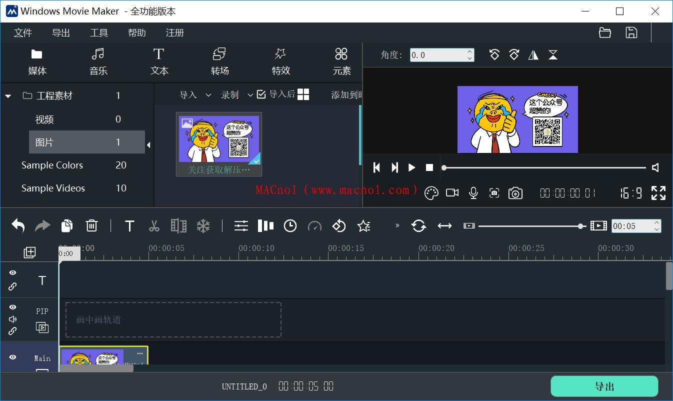 Windows Movie Maker 破解版.png