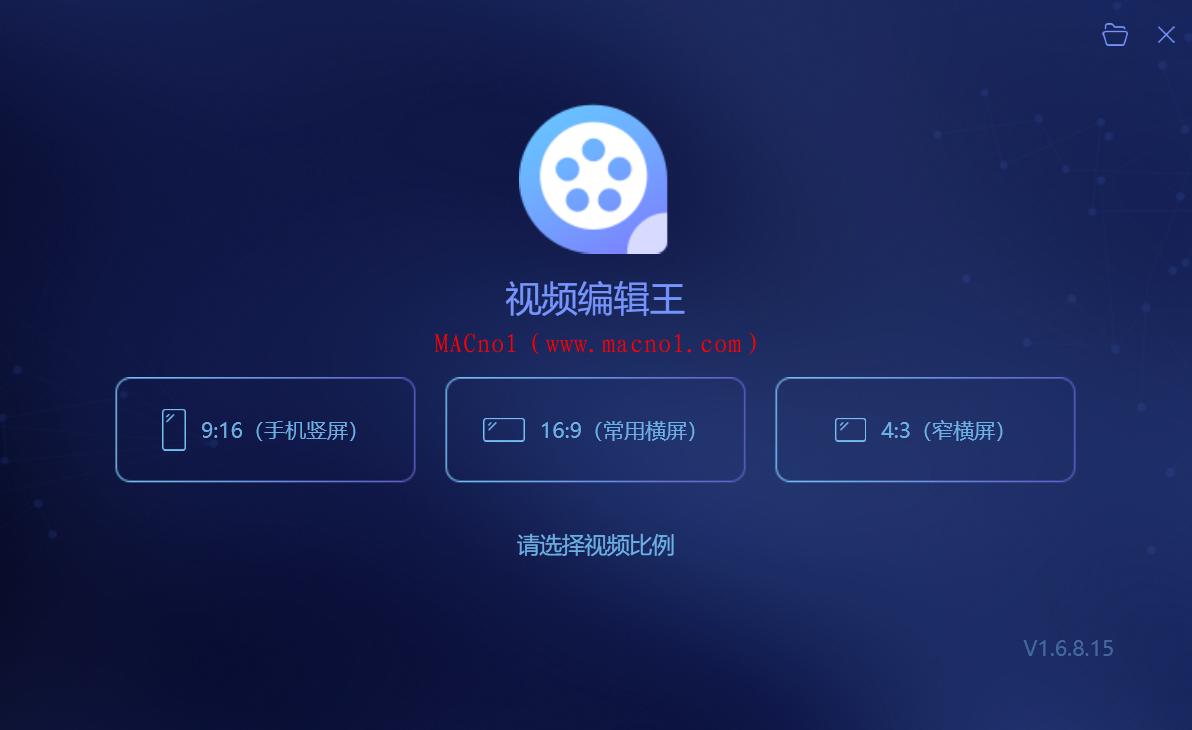 傲软视频编辑王 ApowerEdit v1.7.4 中文破解版(免激活码)
