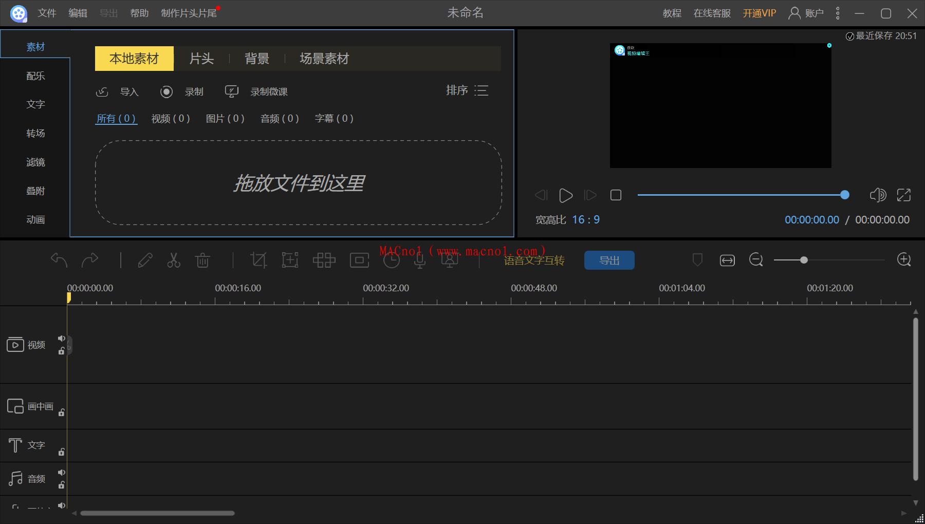 Apowersoft Video Editor 破解版.png