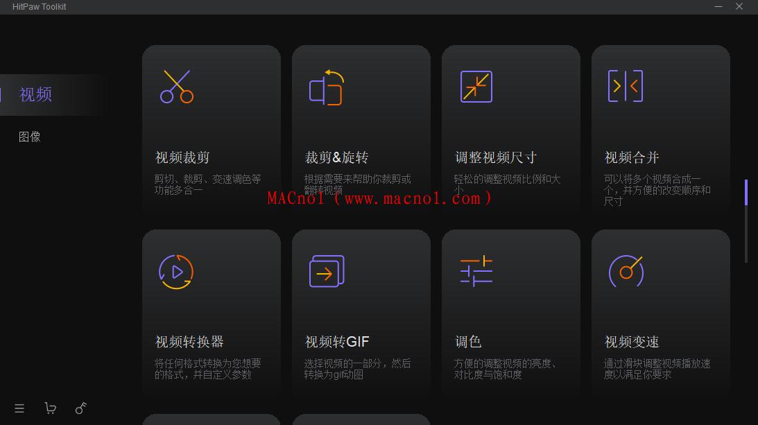 HitPaw Toolkit(媒体编辑工具)v1.3.0 中文破解版 免注册码