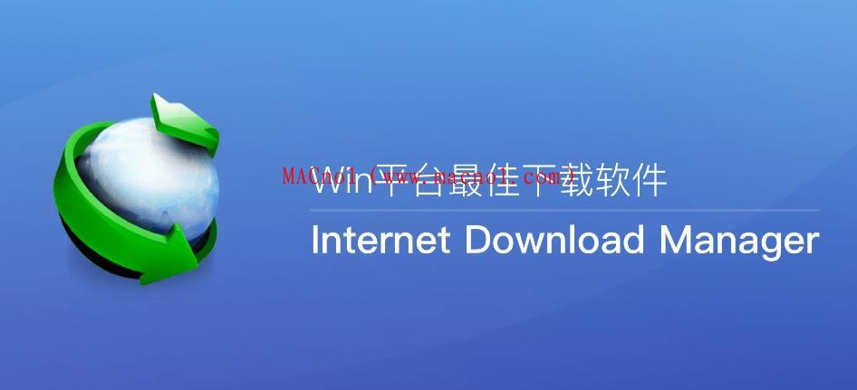 Internet Download Manager(下载辅助工具)v6.39.2 破解版
