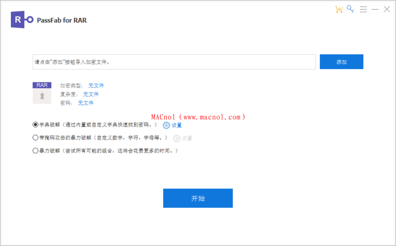 PassFab for RAR(密码破解工具)v9.5.0 破解版 免注册码