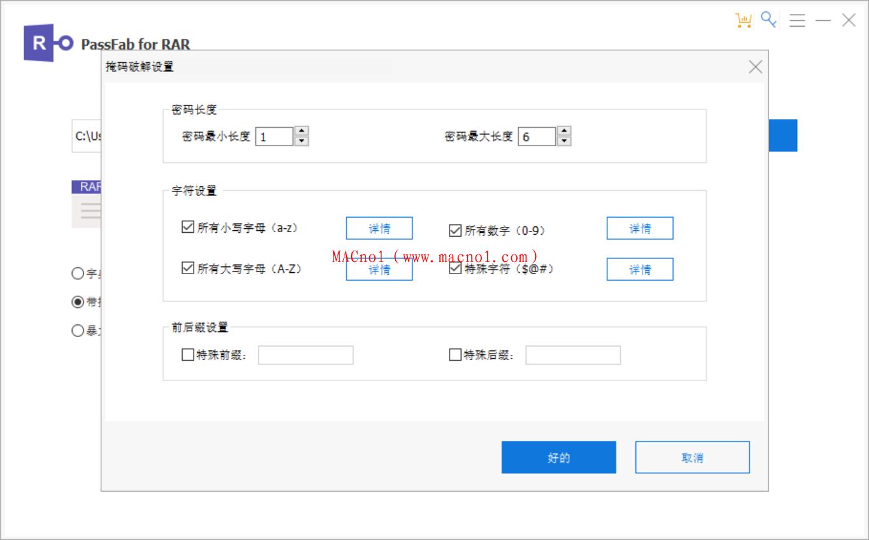 PassFab for RAR 破解版.png