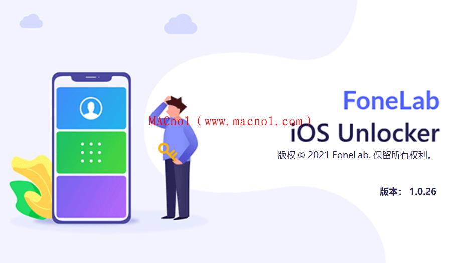 FoneLab iOS Unlocker(设备管理工具)v1.0.26 破解版 免激活码