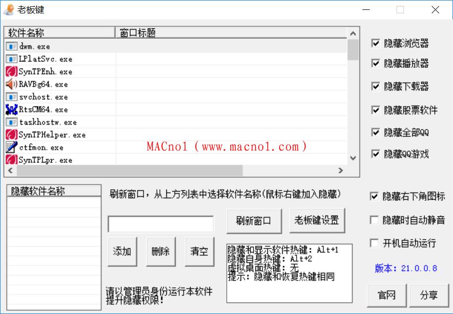 Angel Bosskey(天使老板键)v21.0.0 单文件免费版