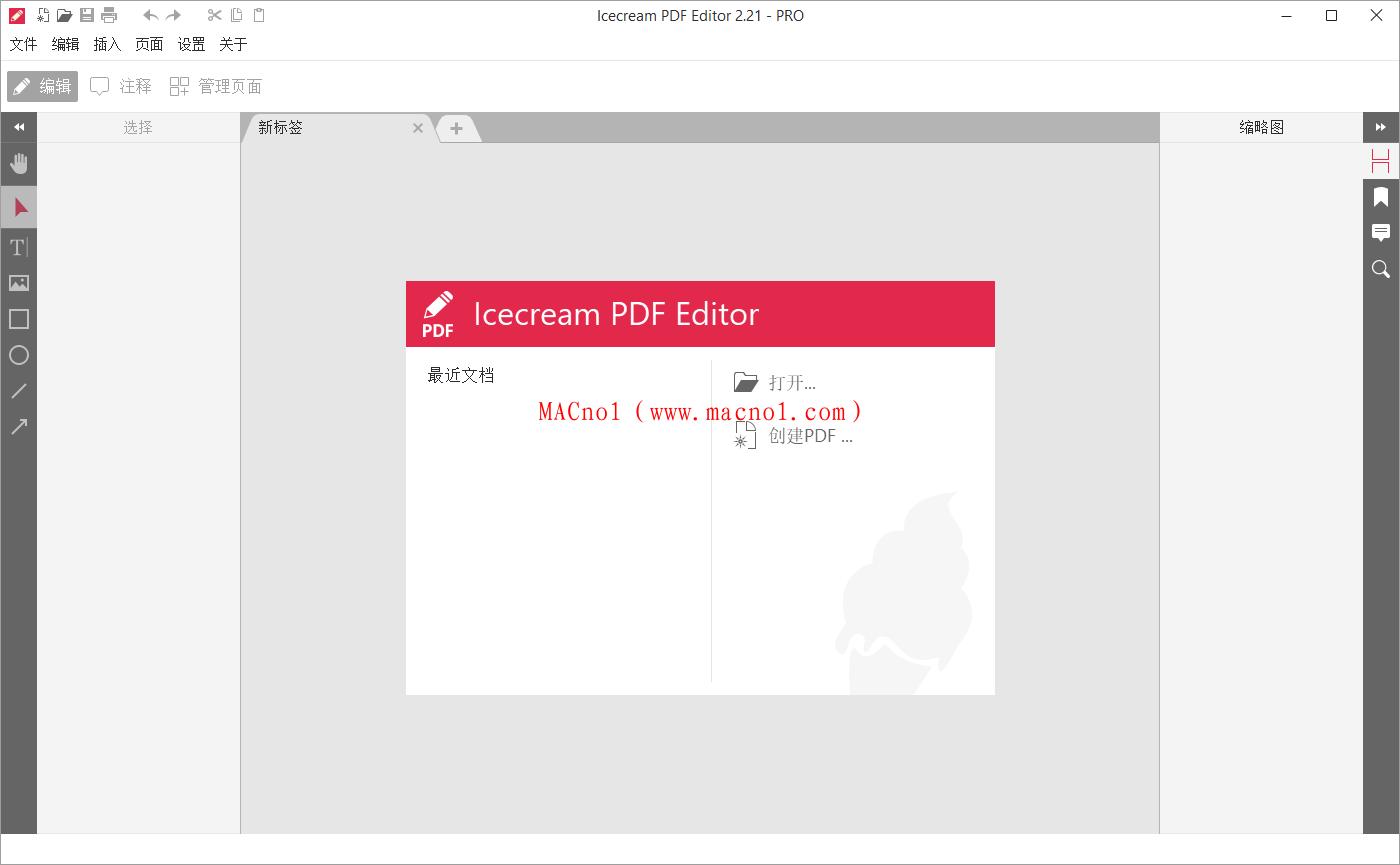 IceCream PDF Editor(PDF编辑器)v2.48.0 绿色破解版