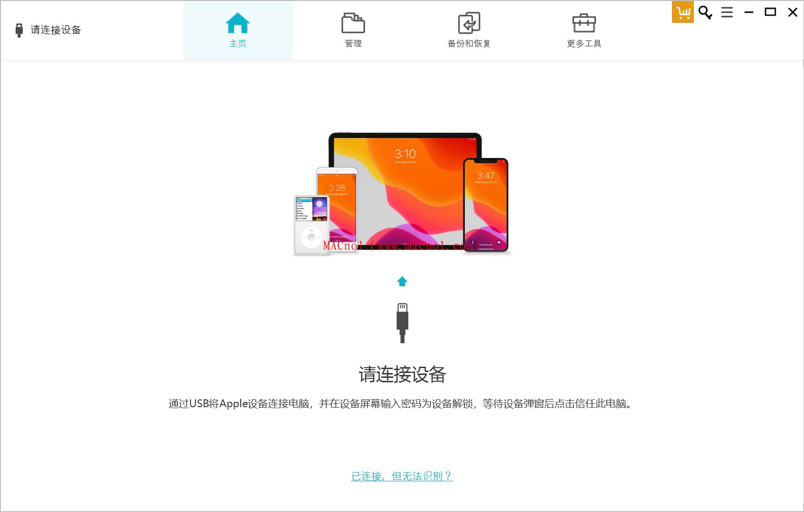 Tenorshare iCareFone(苹果手机助手)v7.7.0 破解版 附注册机
