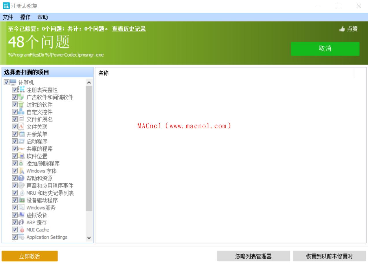 Glary Registry Repair(注册表修复工具)v5.0.1 破解版 附注册码
