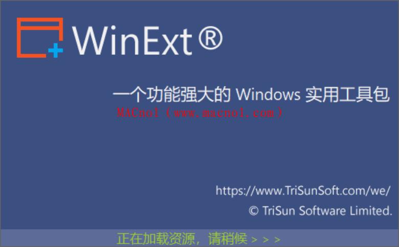 WinExt(系统清理工具)v21.0.0 中文破解版 附破解补丁