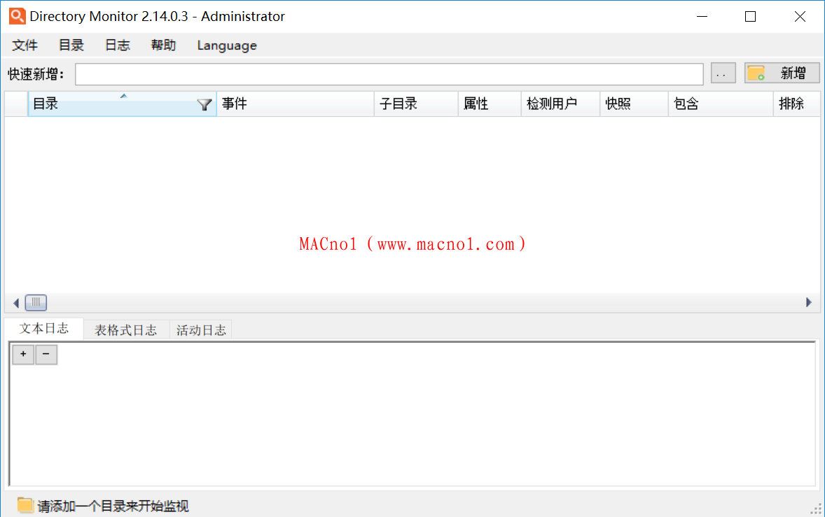 Directory Monitor(文件监控软件)v2.14.0 中文注册版 免激活码