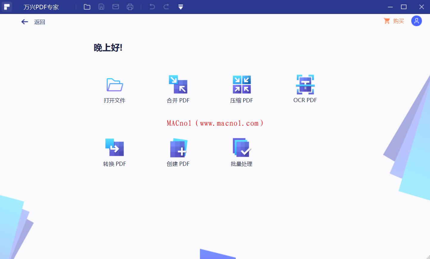 万兴PDF专家 PDFelement Pro for Mac v8.5.0 破解版 免激活码