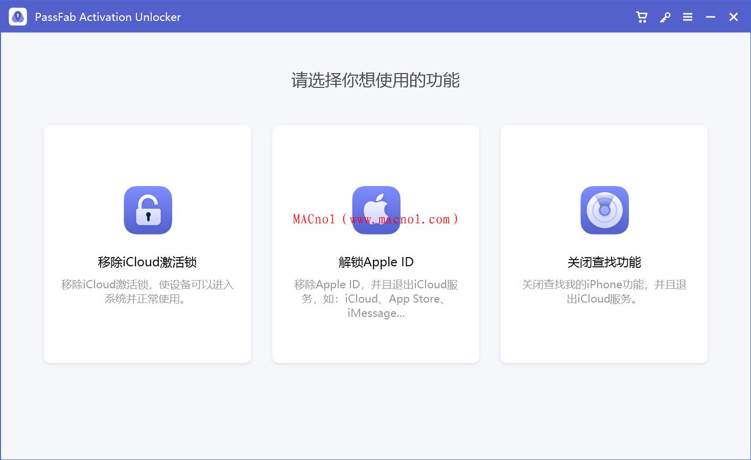 PassFab Activation Unlocker(设备解锁工具)v3.0.4 中文破解版