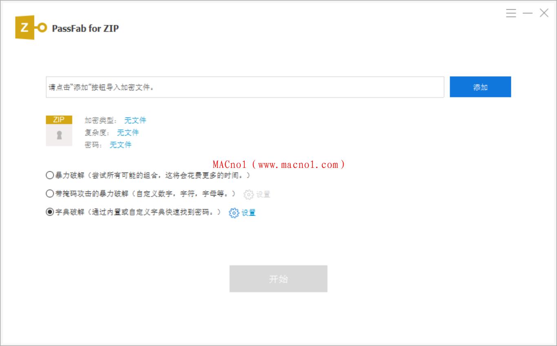 密码恢复软件 PassFab for ZIP v8.2.3.5 中文破解版(免激活码)