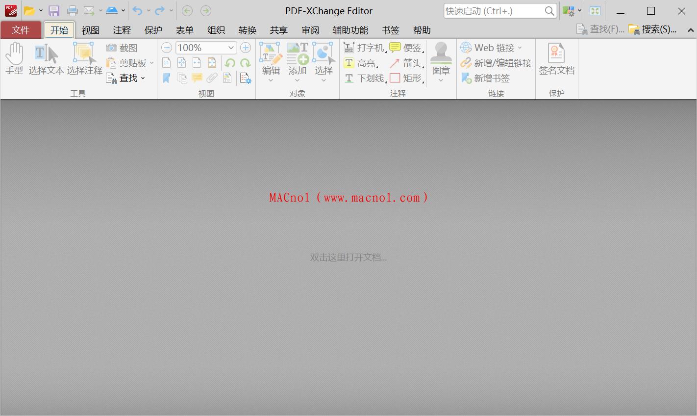 PDF编辑软件 PDF-XChange Editor Plus v9.2.357 破解版(免激活码)